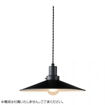 【代引き・同梱不可】ペンダントライト ネジリコード アルミP1Lセード・CP型BK (電球なし) GLF-3483BK-85X