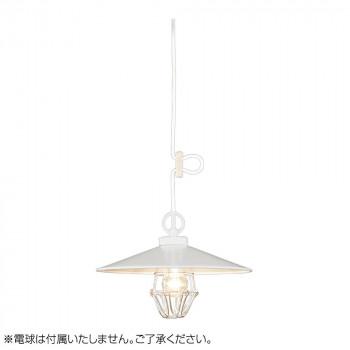 【代引き・同梱不可】ペンダントライト 〆付けガードアルミP1Lセード・CP型 WH (電球なし) GLF-3486WHX