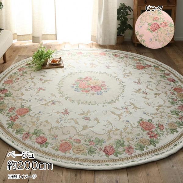 【代引き・同梱不可】手洗いOK!ゴブラン織りラグ 約200cm 円形