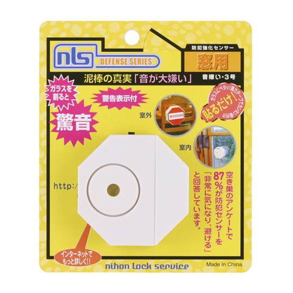 【代引き・同梱不可】DS-SE-3 防犯センサー 音嫌い3号 00721067-001