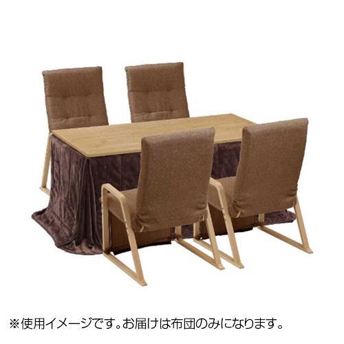 【代引き・同梱不可】こたつテーブル用 布団 HL-140FUQ Q117