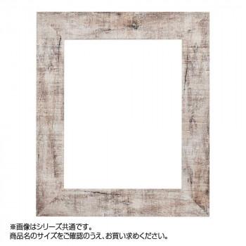 【代引き・同梱不可】アルナ 樹脂フレーム デッサン額 APS-05 ブラウン 小全紙 57203