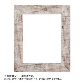 【代引き・同梱不可】アルナ 樹脂フレーム デッサン額 APS-05 ブラウン 手拭サイズ 57232