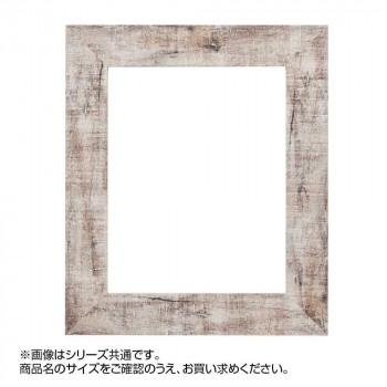 【代引き・同梱不可】アルナ 樹脂フレーム デッサン額 APS-05 ブラウン ポスターD 57236