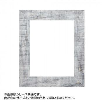 【代引き・同梱不可】アルナ 樹脂フレーム デッサン額 APS-05 グレー 横長E 57276