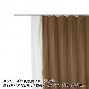 【代引き・同梱不可】防炎遮光1級カーテン ブラウン 約幅135×丈178cm 2枚組