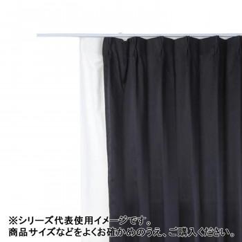 【代引き・同梱不可】防炎遮光1級カーテン ブラック 約幅135×丈178cm 2枚組