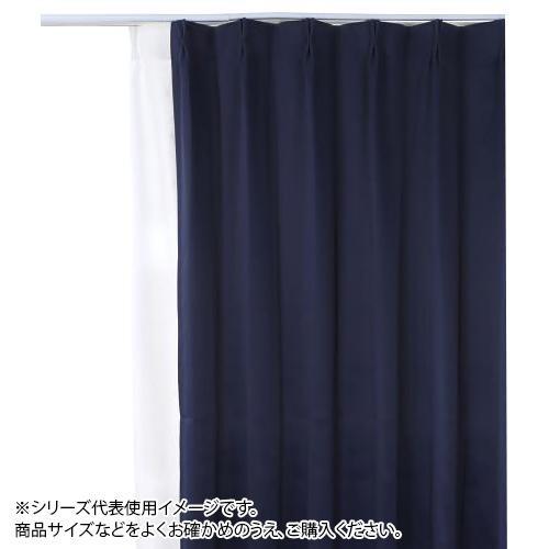 【代引き・同梱不可】防炎遮光1級カーテン ネイビー 約幅135×丈178cm 2枚組