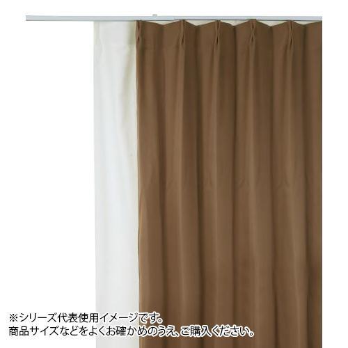 【代引き・同梱不可】防炎遮光1級カーテン ブラウン 約幅135×丈185cm 2枚組