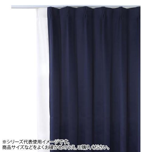 【代引き・同梱不可】防炎遮光1級カーテン ネイビー 約幅135×丈185cm 2枚組