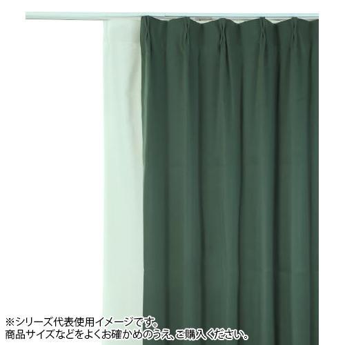 【代引き・同梱不可】防炎遮光1級カーテン ダークグリーン 約幅135×丈185cm 2枚組