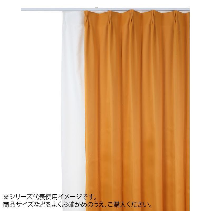 【代引き・同梱不可】防炎遮光1級カーテン オレンジ 約幅135×丈185cm 2枚組