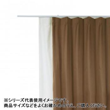 【代引き・同梱不可】防炎遮光1級カーテン ブラウン 約幅135×丈200cm 2枚組