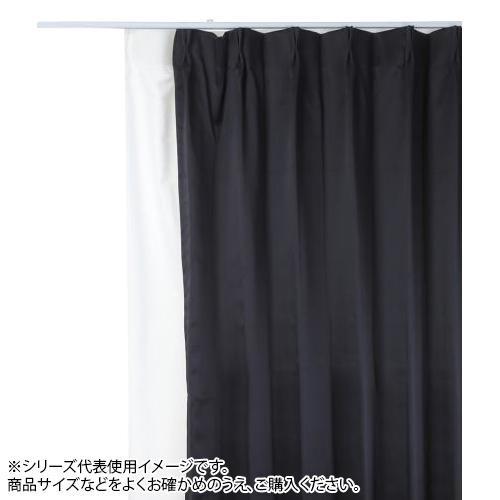 【代引き・同梱不可】防炎遮光1級カーテン ブラック 約幅135×丈200cm 2枚組