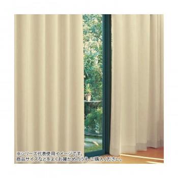 【代引き・同梱不可】防炎遮光1級カーテン ベージュ 約幅135×丈200cm 2枚組