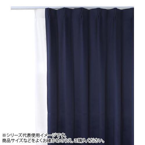【代引き・同梱不可】防炎遮光1級カーテン ネイビー 約幅135×丈200cm 2枚組