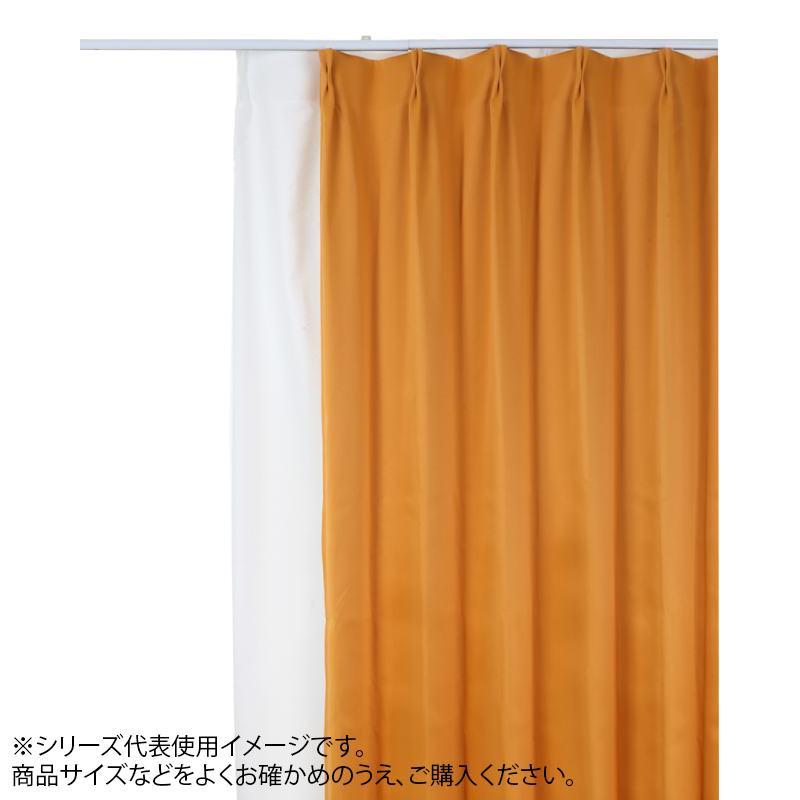 【代引き・同梱不可】防炎遮光1級カーテン オレンジ 約幅135×丈200cm 2枚組