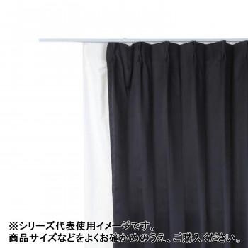 【代引き・同梱不可】防炎遮光1級カーテン ブラック 約幅135×丈230cm 2枚組