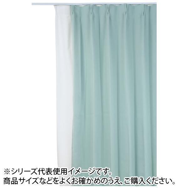 【代引き・同梱不可】防炎遮光1級カーテン グリーン 約幅135×丈230cm 2枚組