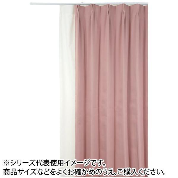 【代引き・同梱不可】防炎遮光1級カーテン ピンク 約幅135×丈230cm 2枚組