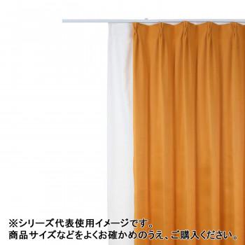 【代引き・同梱不可】防炎遮光1級カーテン オレンジ 約幅135×丈230cm 2枚組