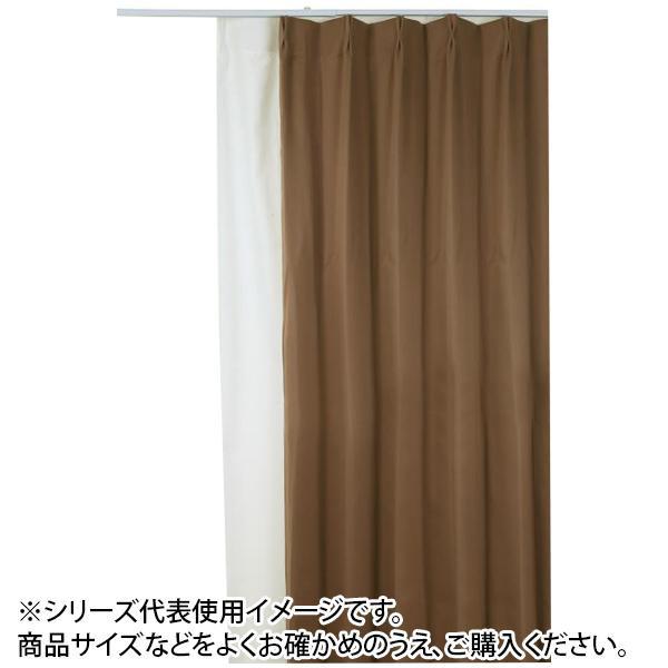 【代引き・同梱不可】防炎遮光1級カーテン ブラウン 約幅150×丈178cm 2枚組