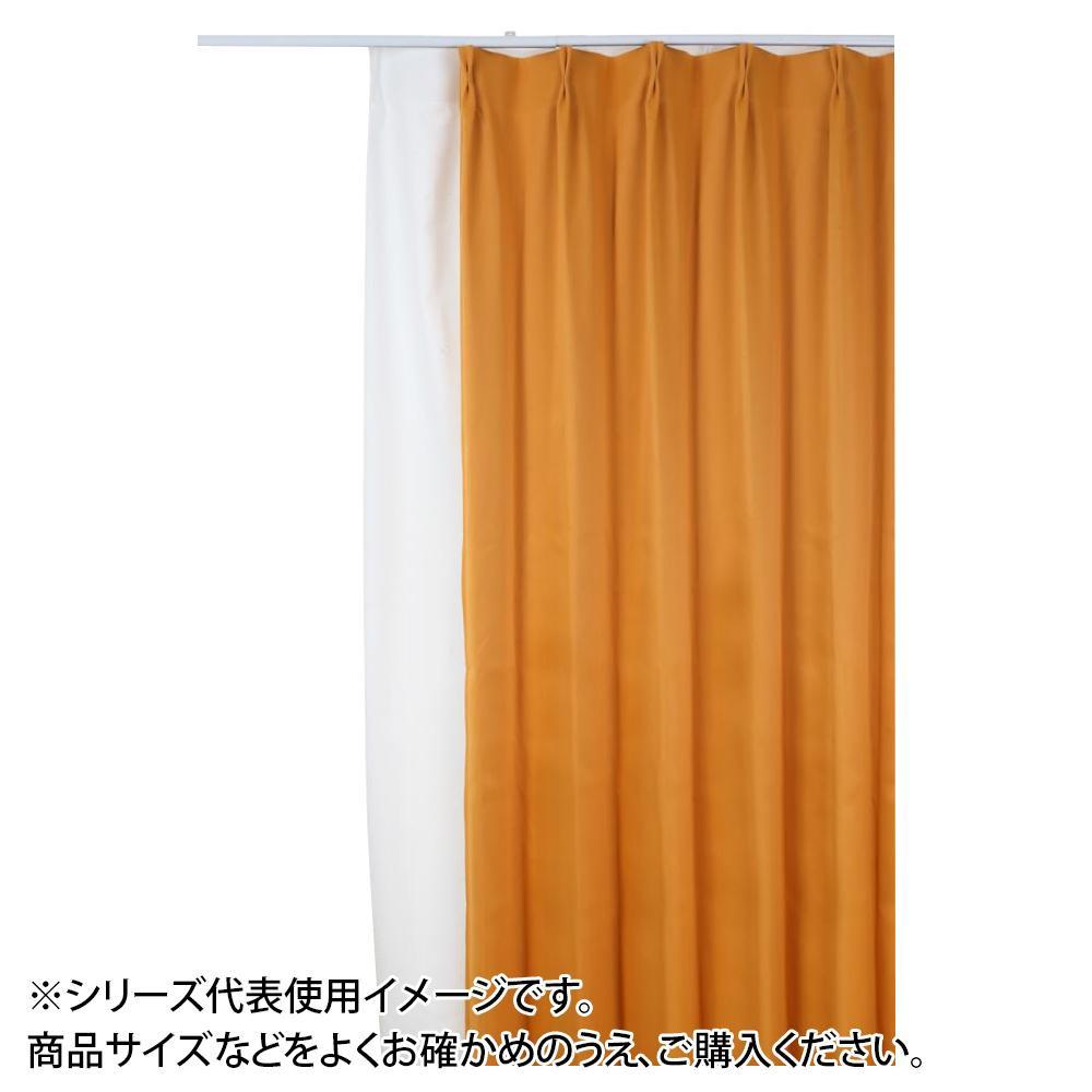 【代引き・同梱不可】防炎遮光1級カーテン オレンジ 約幅150×丈178cm 2枚組