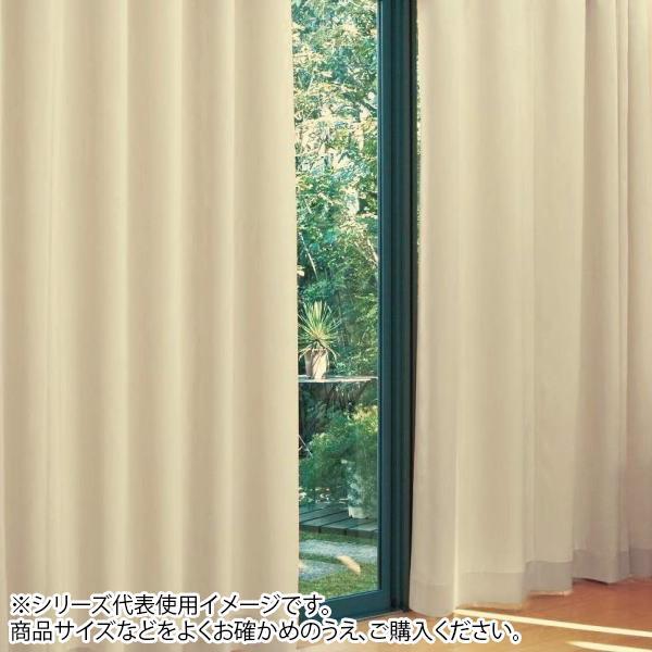 【代引き・同梱不可】防炎遮光1級カーテン ベージュ 約幅150×丈185cm 2枚組
