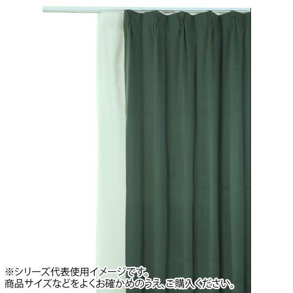 【代引き・同梱不可】防炎遮光1級カーテン ダークグリーン 約幅150×丈185cm 2枚組