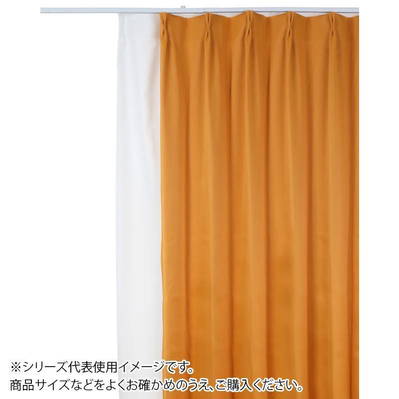 【代引き・同梱不可】防炎遮光1級カーテン オレンジ 約幅150×丈185cm 2枚組