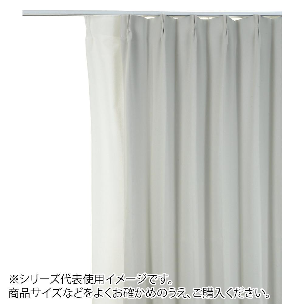 【代引き・同梱不可】防炎遮光1級カーテン アイボリー 約幅150×丈200cm 2枚組