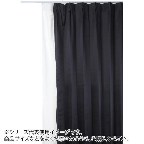 【代引き・同梱不可】防炎遮光1級カーテン ブラック 約幅150×丈200cm 2枚組