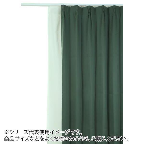 【代引き・同梱不可】防炎遮光1級カーテン ダークグリーン 約幅150×丈200cm 2枚組