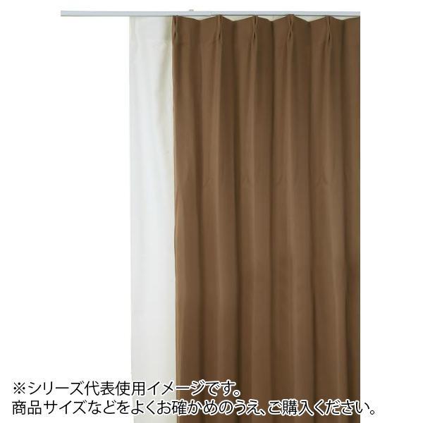 【代引き・同梱不可】防炎遮光1級カーテン ブラウン 約幅150×丈230cm 2枚組