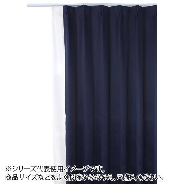 【代引き・同梱不可】防炎遮光1級カーテン ネイビー 約幅150×丈230cm 2枚組