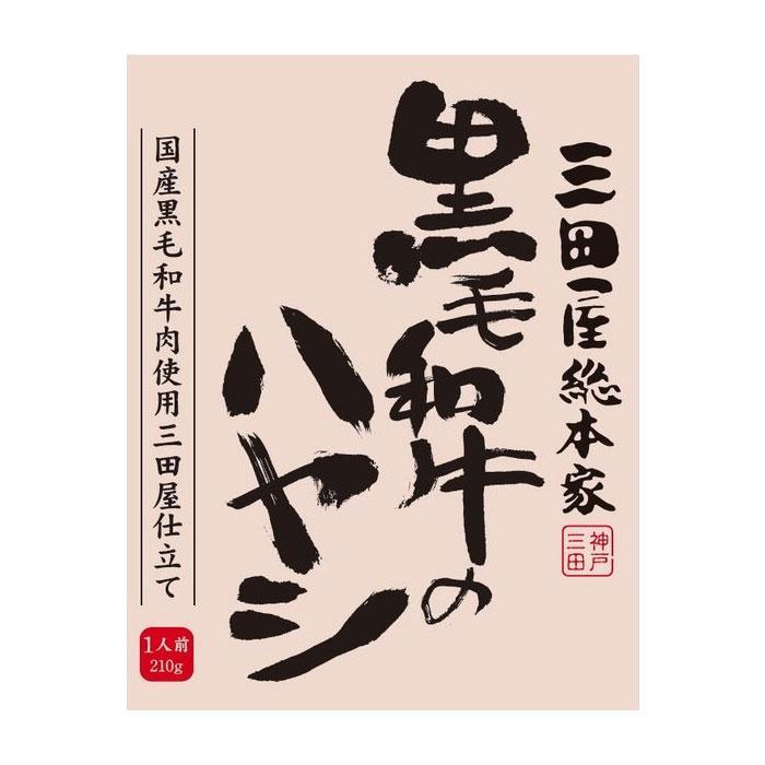 【代引き・同梱不可】三田屋総本家 黒毛和牛のハヤシ 210g×20入