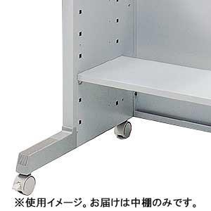 【代引き・同梱不可】サンワサプライ 中棚(D260) EN-1703Nシェルフ オフィス 周辺機器