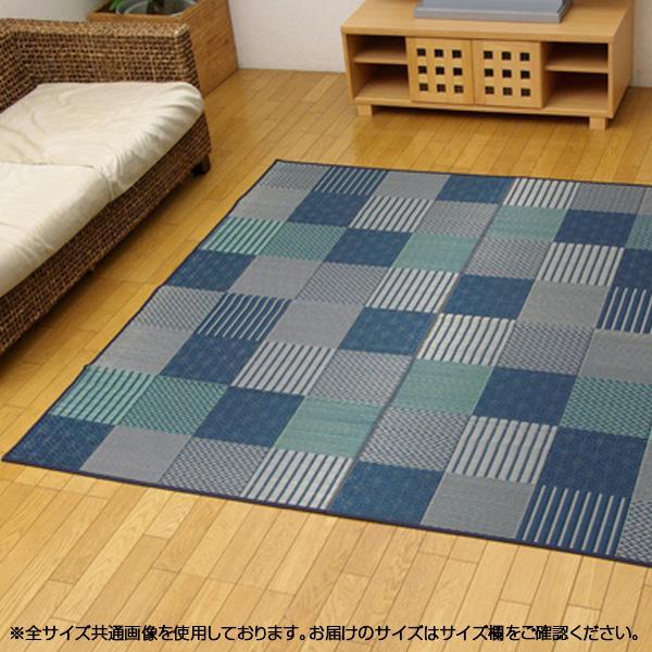 【代引き・同梱不可】純国産 い草ラグカーペット 『京刺子』 ブルー 約191×191cm 1706870