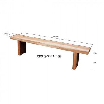 【代引き・同梱不可】枕木台ベンチ1型(カンナ・無塗装仕上げ) 26016