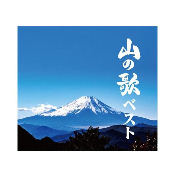 【代引き・同梱不可】キングレコード 山の歌ベスト (全145曲CD6枚組 別冊歌詞集付き) NKCD7790~5名歌 登山 名曲
