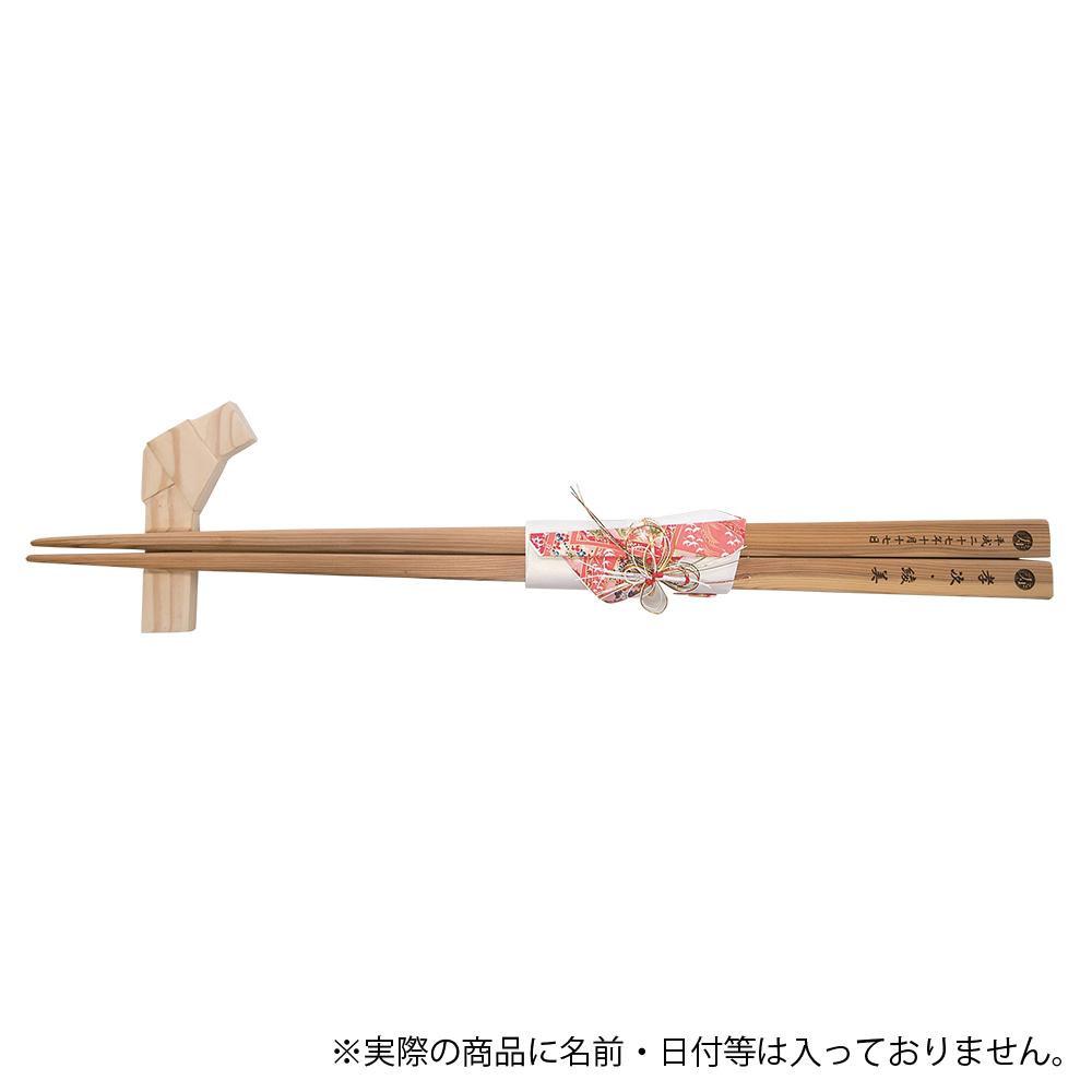 【代引き・同梱不可】ファーストバイト 誓いのお箸 木目セット