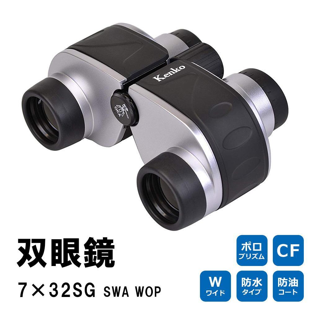 【代引き・同梱不可】Kenko ケンコー 双眼鏡 7×32SG SWA WOP 071089