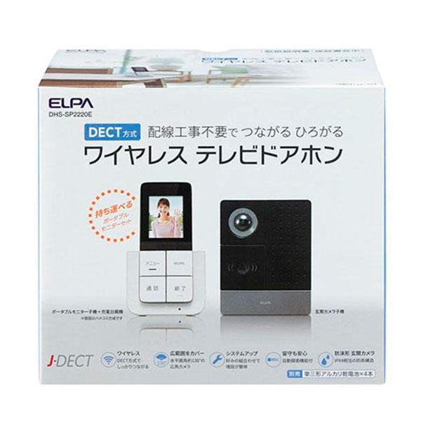 【代引き・同梱不可】ELPA(エルパ) DECT ワイヤレステレビドアホン ポータブルモニター子機1台・充電台親機1台・玄関カメラ子機1台 DHS-SP2220E