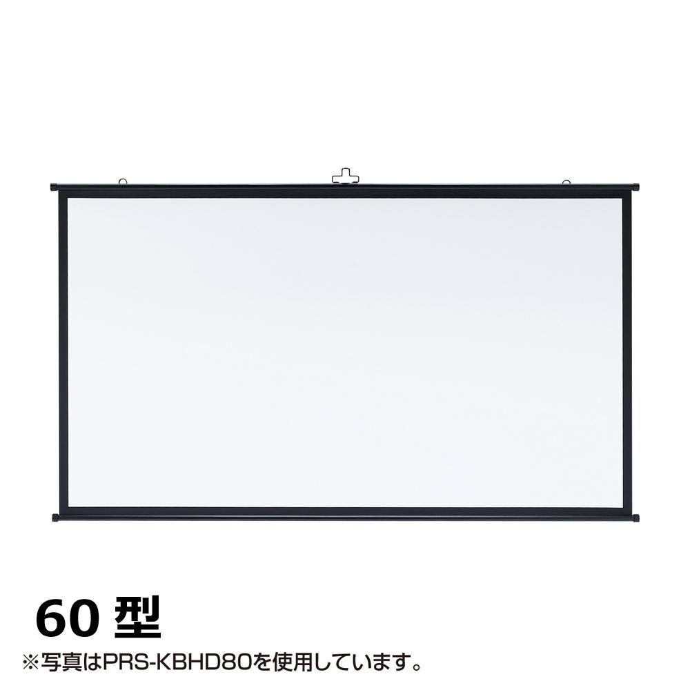 【代引き・同梱不可】サンワサプライ プロジェクタースクリーン 壁掛け式 16:9 60型相当 PRS-KBHD60