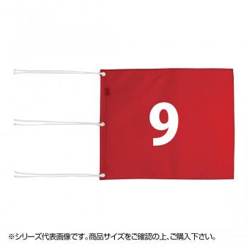 【代引き・同梱不可】LITE ライト ナイロン四角旗番号付 9枚セット 1~9 010 M-111