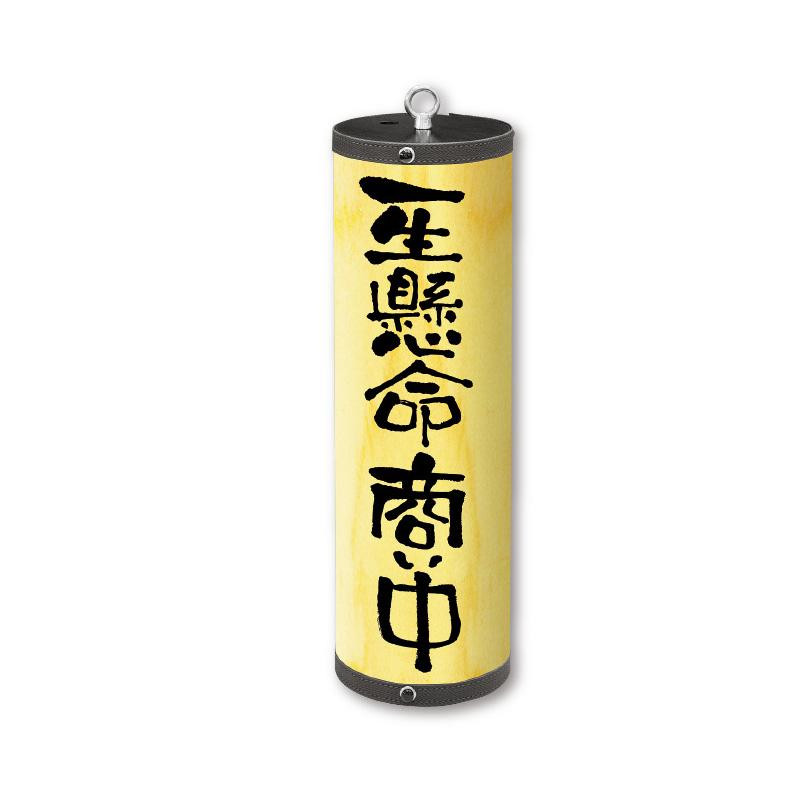 【代引き・同梱不可】LED提灯 丸型 小 一生懸命商い中 SLD-3-E-1