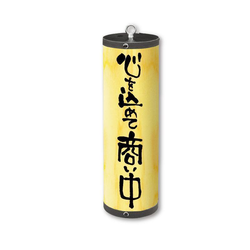 【代引き・同梱不可】LED提灯 丸型 小 心を込めて商い中 SLD-3-E-4