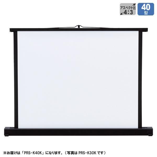 【代引き・同梱不可】プロジェクタースクリーン(机上式) 40型相当 PRS-K40K