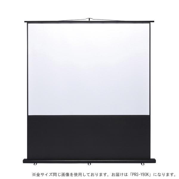 【代引き・同梱不可】プロジェクタースクリーン(床置き式) 80型相当 PRS-Y80K