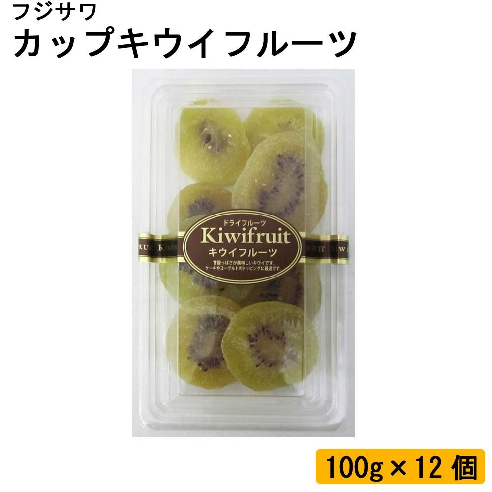 【代引き・同梱不可】フジサワ カップキウイフルーツ 100g×12個